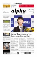 The Japan Times ST :表紙