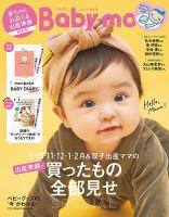 Baby-mo:表紙