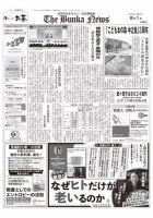 文化通信:表紙