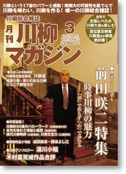 川柳マガジン 表紙