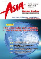 AMR-アジア・マーケットレヴュー :表紙
