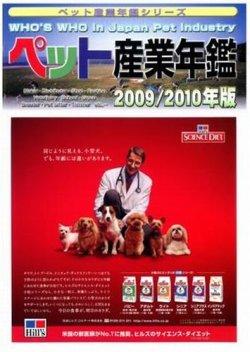 ペット産業年鑑 表紙