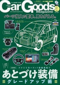 Car Goods Magazine(カーグッズマガジン) 表紙