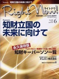 Right Now! (ライトナウ) 表紙