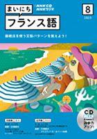 CD NHKラジオ まいにちフランス語:表紙