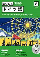 CD NHKラジオ まいにちドイツ語:表紙