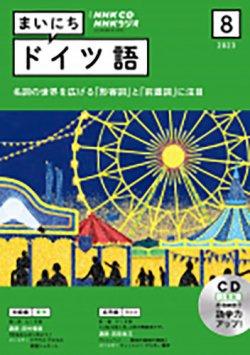 CD NHKラジオ まいにちドイツ語 表紙