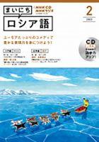 CD NHKラジオ まいにちロシア語:表紙