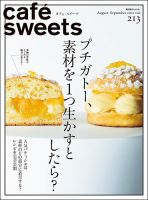 cafe-sweets(カフェスイーツ):表紙