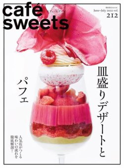 cafe-sweets(カフェスイーツ) 表紙