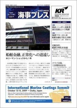 日刊海事プレス 表紙