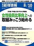 旬刊 経理情報:表紙