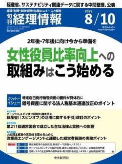 旬刊 経理情報 表紙