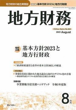 月刊 地方財務 表紙