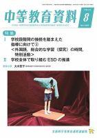 月刊中等教育資料:表紙