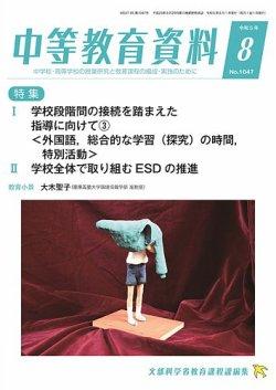 月刊中等教育資料 表紙