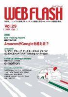 WEB FLASH(ウェブフラッシュ):表紙