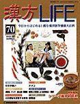 週刊漢方LIFE(ライフ):表紙