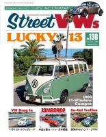 STREET VWs(ストリートVWs):表紙