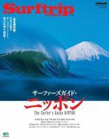 Surftrip journal(サーフトリップジャーナル):表紙
