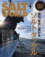 SALT WORLD(ソルトワールド):表紙