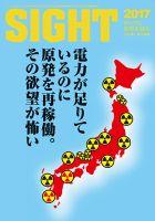 SIGHT(サイト):表紙