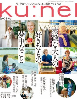 Ku:nel(クウネル) 表紙
