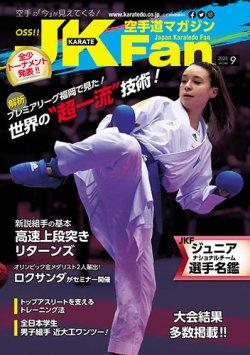 空手道マガジンJKFan(ジェーケイファン) 表紙