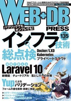 WEB+DB PRESS (ウェブDBプレス) 表紙