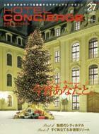 HOTEL CONCIERGE (ホテルコンシェルジュ):表紙