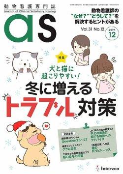 月刊as(月刊アズ) 表紙