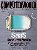 月刊コンピュータワールド:表紙