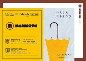 mammoth(マンモス):表紙