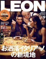 LEON(レオン):表紙