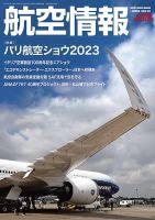 航空情報:表紙