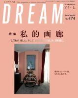 DREAM(どりーむ):表紙