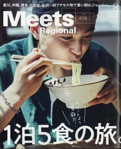 Meets Regional(ミーツリージョナル) 表紙