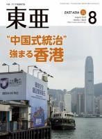 東亜:表紙