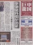 チャイニーズドラゴン(中国巨龍) 表紙