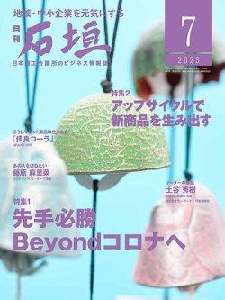月刊 石垣 表紙