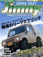 Jimny SUPER SUZY (ジムニー・スーパー・スージー):表紙