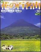 週刊花の百名山:表紙