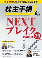 株主手帳:表紙