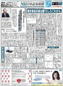 日本証券新聞:Digital版 表紙