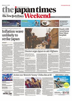 The Japan Times / The New York Times Weekend Edition 表紙