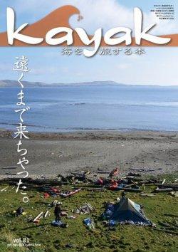 Kayak(カヤック) 表紙