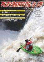 playboating@jp (プレイボーティング・アット・ジェイピー):表紙