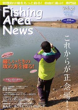 Fishing Area News (フィッシングエリアニュース) 表紙