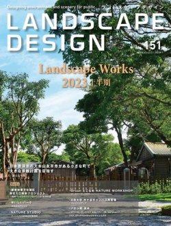 ランドスケープデザイン 表紙