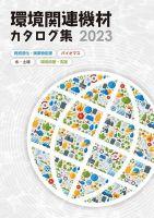 環境関連機材カタログ集 :表紙